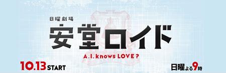 《安堂機器人》(安堂ロイド~A.I knows LOVE?~)