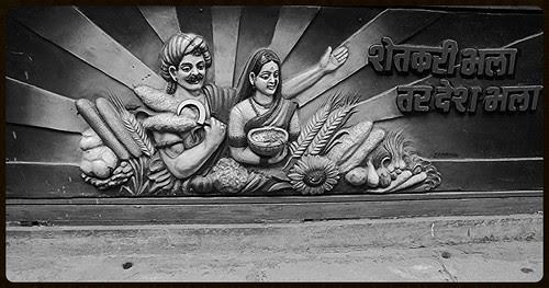 Shetkari Mela Tar Desh Gela... by firoze shakir photographerno1