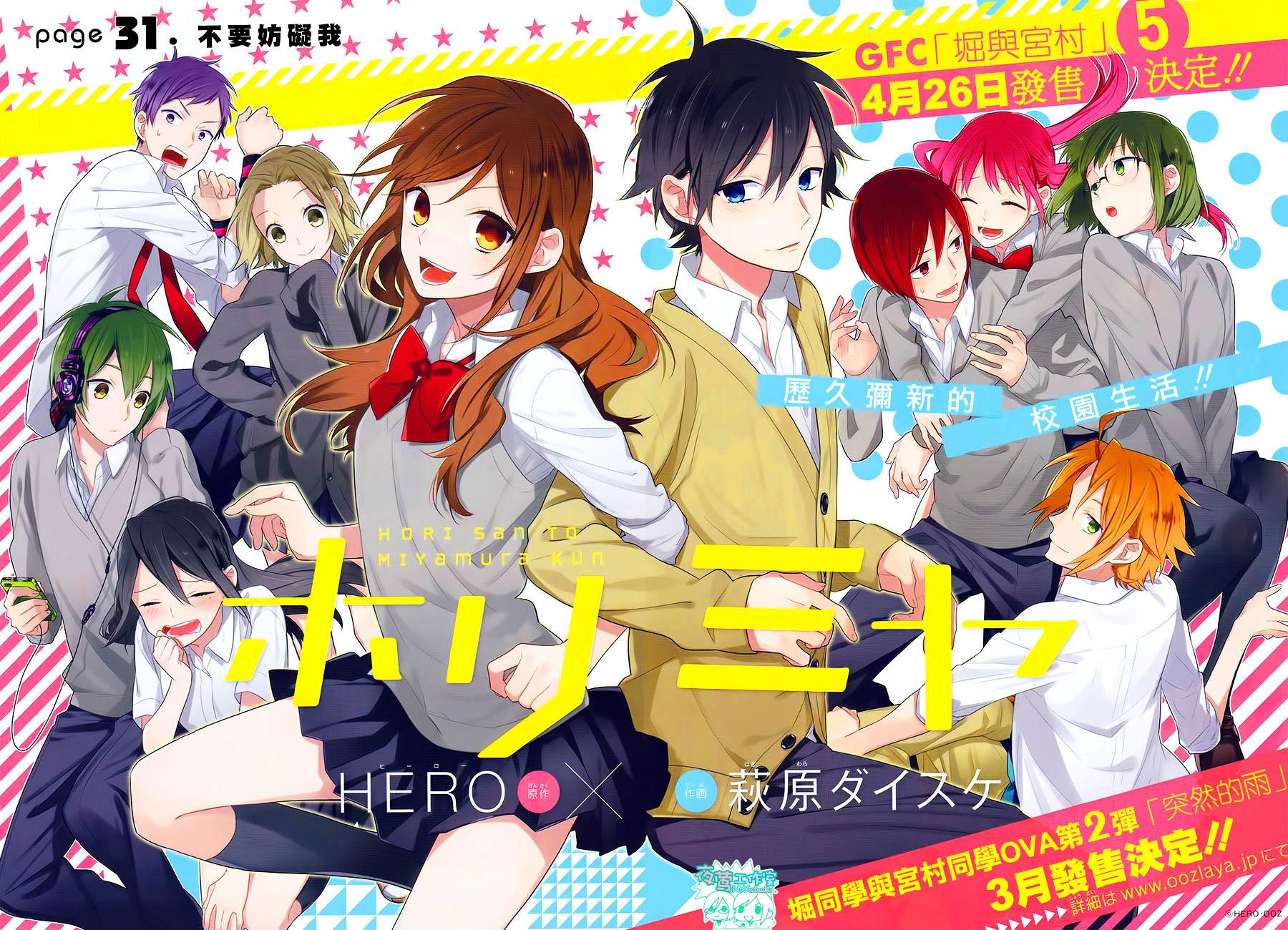 ººh O R I M I Y Aºº Shoujo Manga Wallpaper 38094768 Fanpop