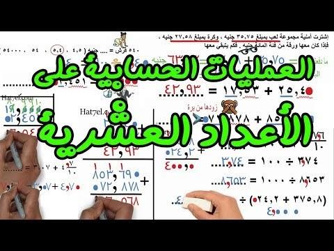 العمليات الحسابية علي الاعداد العشرية للصف الرابع الابتدائي
