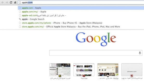 تبدأ الاقتراحات بالظهور سواءاً من محرك بحث جوجل أو من المواقع التي قام المستخدم بزيارتها سابقاً.