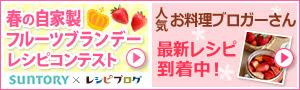 自家製フルーツブランデーの料理レシピ