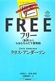 フリー ―<無料>からお金を生みだす新戦略