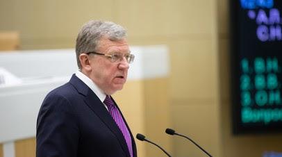 Кудрин рассказал о способе снизить число бедных в России