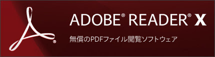 http://www.adobe.com/jp/products/reader.html