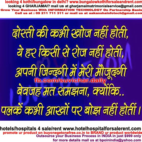 Friendship Quotes In Hindi Suvichar In Hindi
