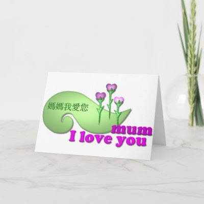 i love you mommy pics. I love you mum card by