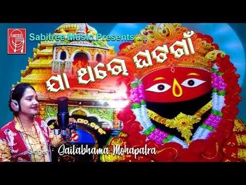 [BEST] Odia Tarini Bhajan Downloads