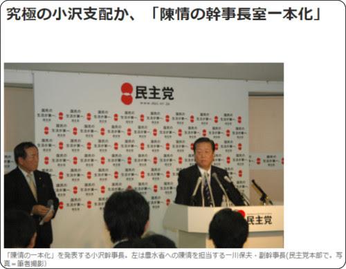 http://tanakaryusaku.seesaa.net/article/131885356.html