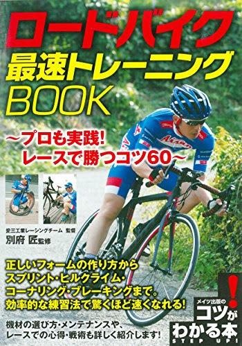 ロードバイク 最速トレーニングBOOK ~プロも実践! レースで勝つコツ60~ (コツがわかる本)