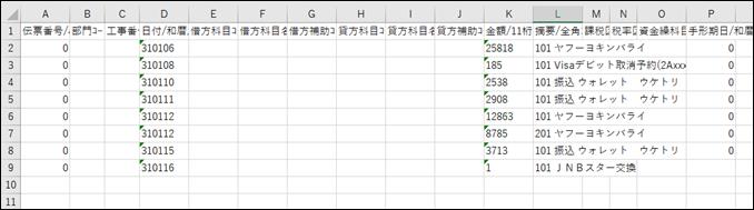 a00042_Freeway経理_インポート_09