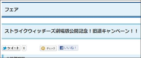 http://www.animate.co.jp/fair/future/fair_20120499_4/