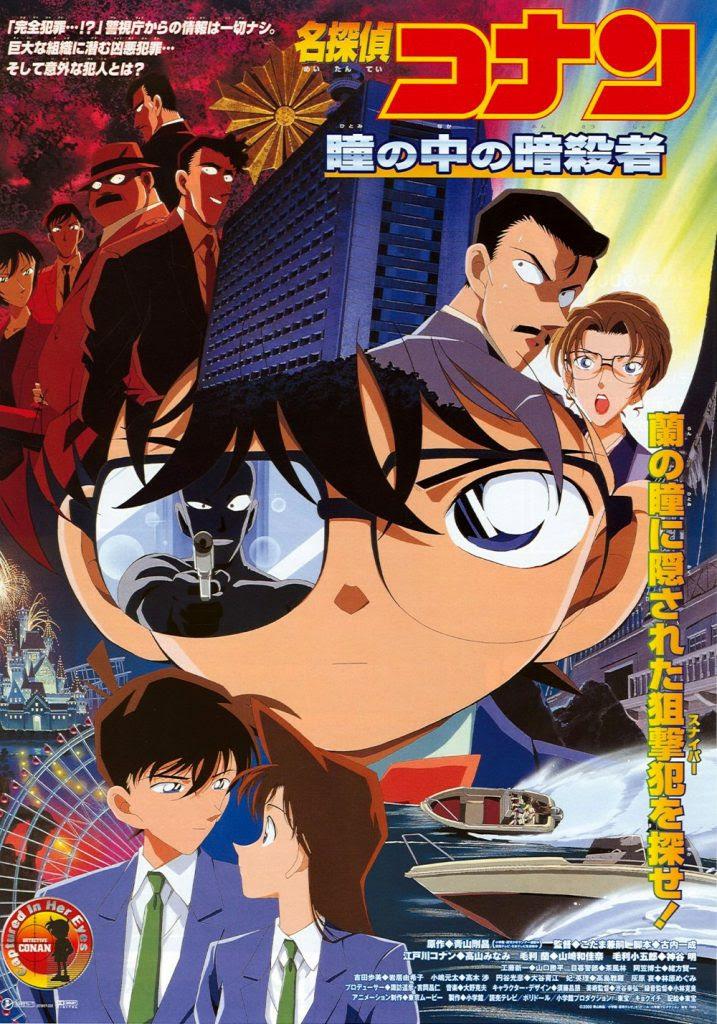 Detective Conan película 4