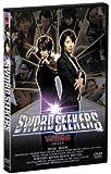 ソード・シーカーズ —刀狩るもの— [DVD]