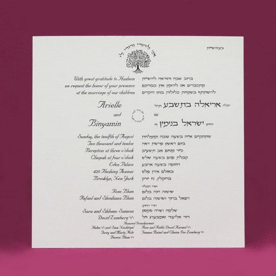 Different wedding Invitations Blog Jewish wedding invitations with