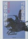 【送料無料】国盗り物語(第4巻)改版 [ 司馬遼太郎 ]