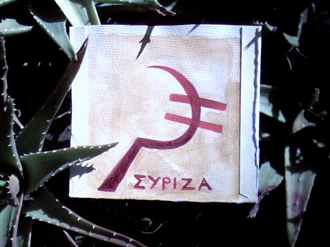 ΣΥΡΙΖΑ-marxismos