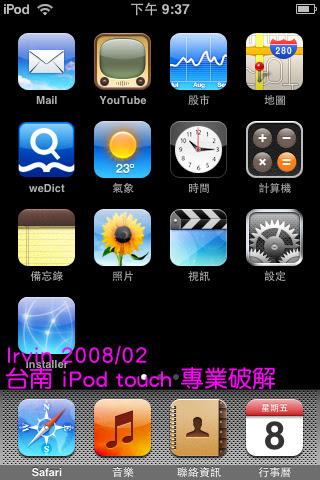 jailbreak iPod touch 1.1.3 1