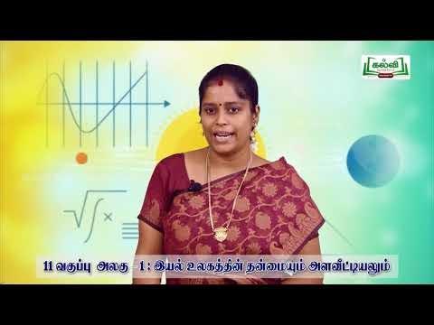 11th Physics இயல் உலகத்தின் தன்மையும் அளவீட்டிலும் அலகு 1 பகுதி 4 Kalvi TV