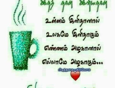 Good Morning Picture Quotes In Tamil Archidev