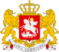 شعار جورجيا