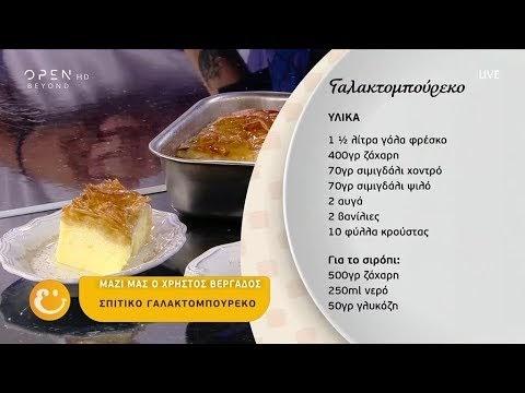 Συνταγή για σπιτικό γαλακτομπούρεκο