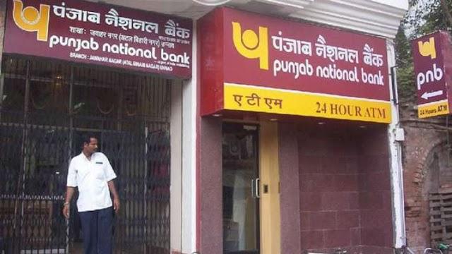PNB को हुआ पहली तिमाही में 308 करोड़ रुपए का शुद्ध लाभ, NPA में आई कमी
