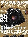 デジタルカメラマガジン 2008年 11月号 [雑誌]