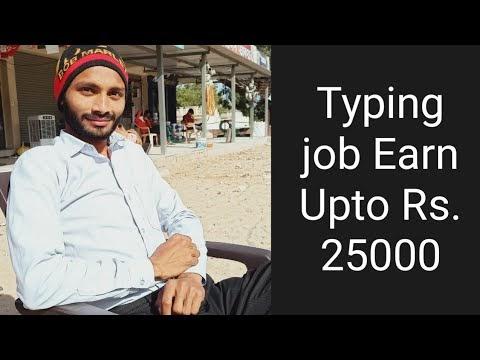 Typing karke paise kaise kmaye? How to make money by typing job in Hindi KVPTALK