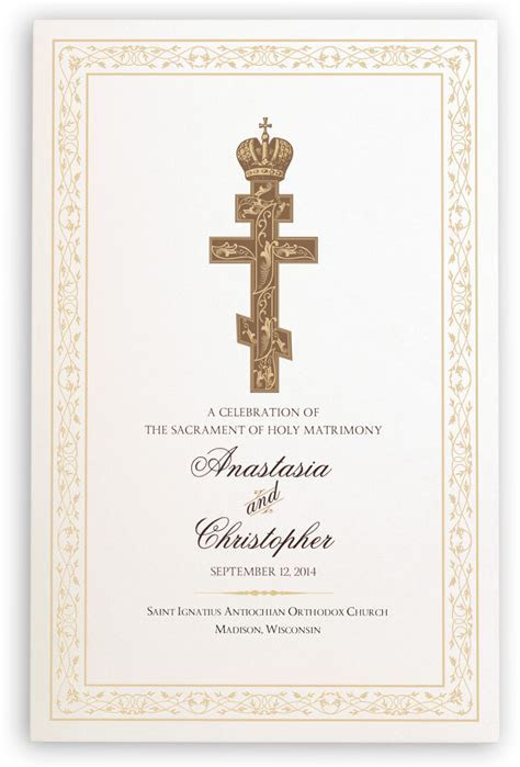 Russian Orthodox Wedding Programs with Byzantine Cross and