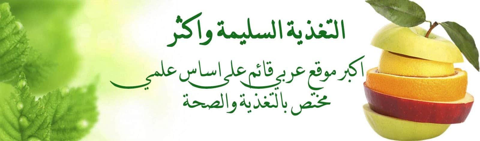 التغذية السليمة واكثر - اكبر موقع عربي قائم على اساس علمي مختص بالتغذية والصحة