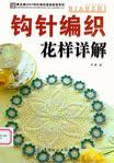 Превью Gouzhen Bianzhi Huayang Xiangjie 2007 kr (340x488, 218Kb)