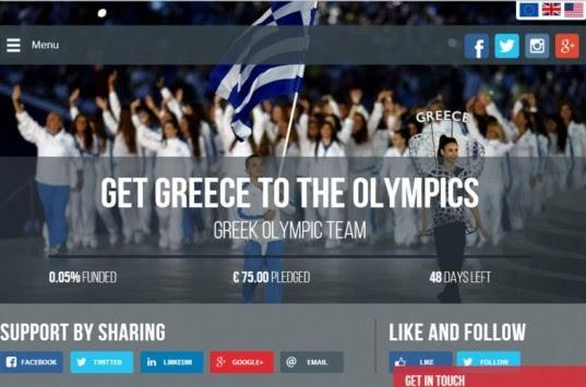 Θλίψη! Ερανος για να πάνε οι Ελληνες στους Ολυμπιακούς Αγώνες