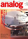 analog (アナログ) 2006年 10月号 [雑誌]