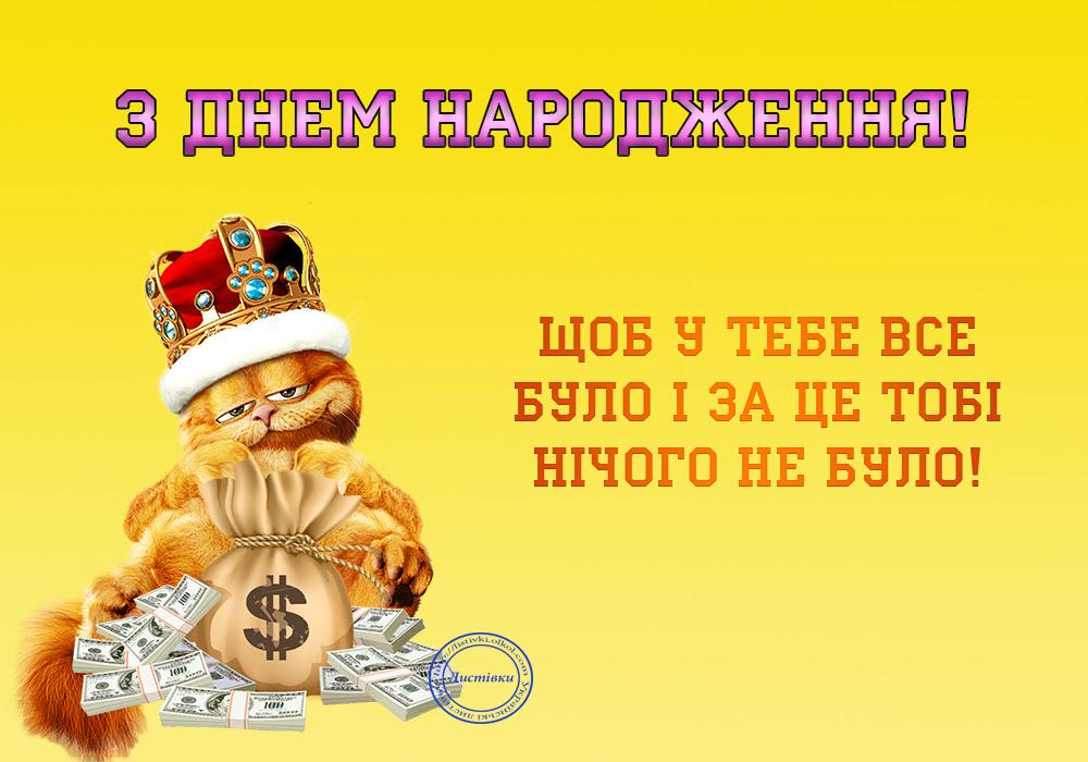 Открытки с днем мужчин на украинском языке, для