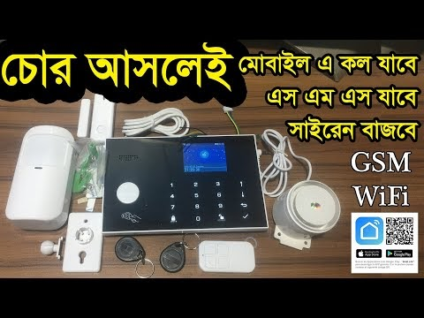 GSM Securty alarm system bangladesh