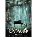 Piano no Mori / Animation
