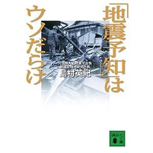 「地震予知」はウソだらけ (講談社文庫)