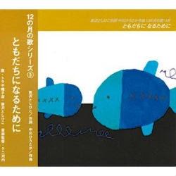 卒園式入園入学式にうたいたい歌cd楽譜 クレヨンハウス
