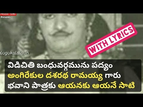 Vidichiti BanduvargamulaPadyam Telugu Lyrics telugukalalu.in