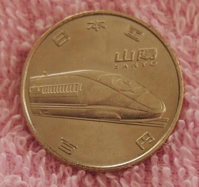 Sanyo Shinkansen 100 Yen coin