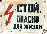 Un avertissement russe
