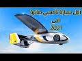 أول سيارة تاكسي طائرة | السيارات الطائرة - السيارات الطائرة فى اليابان 2021