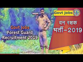 वनरक्षक के पदों पर निकली बम्पर भर्ती....ऑनलाइन आवेदन शुरू....यहाँ से देखे महत्वपूर्ण जानकारी