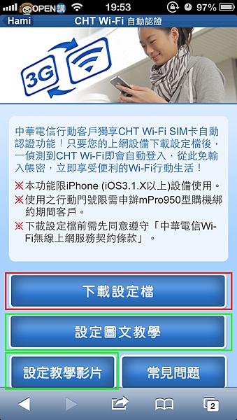 cht-wifi-register-14