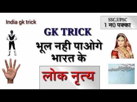 Gk Tricks in Hindi | INDIA GK TRICK | भारत के लोक नृत्य