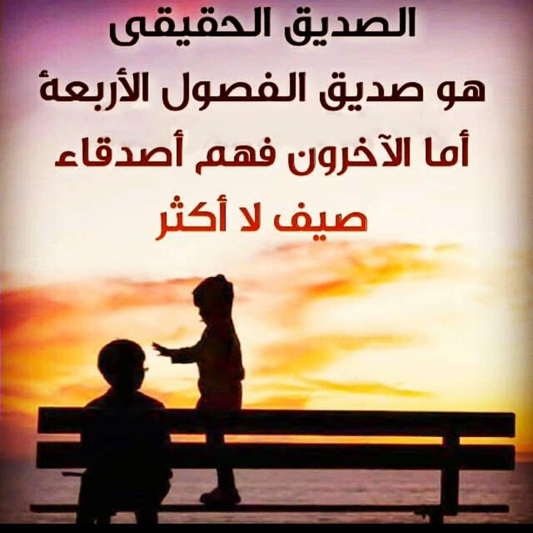 شعر شعبي عن الصداقة الوفية Shaer Blog