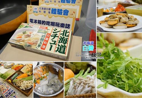 好侍北海道白醬體驗會17.jpg