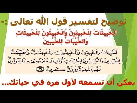 محمد سيد عويس التفسير الكامل للآية الكريمة الخبيثات للخبيثون