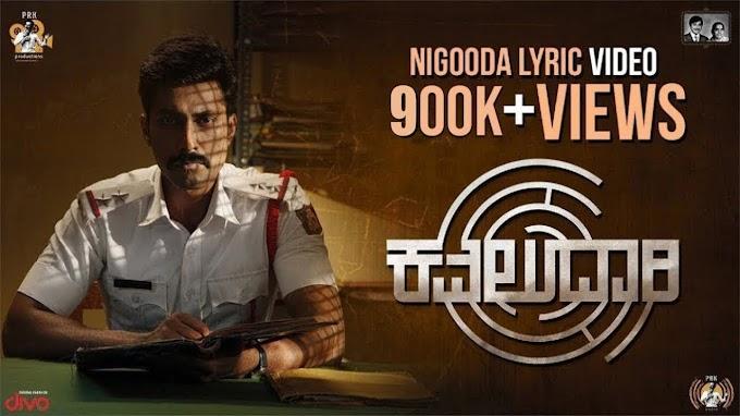 Nigooda Song Lyrics Kannada [Kavaludaari Movie] - Sanjith Hegde